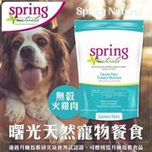 【活動85折+贈300g1】*KING*曙光spring《無榖火雞肉餐》天然餐食犬用飼料-4磅