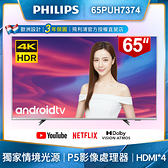 【送BRUNO電烤盤】PHILIPS飛利浦 65吋4K Android聯網液晶+視訊盒65PUH7374
