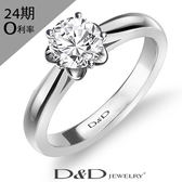 D&D GIA30分 花朵I 鑽石戒指 八心八箭 浪漫愛情