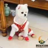 小狗狗新年鞋子泰寵物唐裝棉鞋軟底小型犬雪地靴【創世紀生活館】