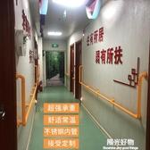 扶手無障礙樓梯欄桿老人防滑走廊通道不銹鋼殘疾人衛生間牆定制 NMS陽光好物