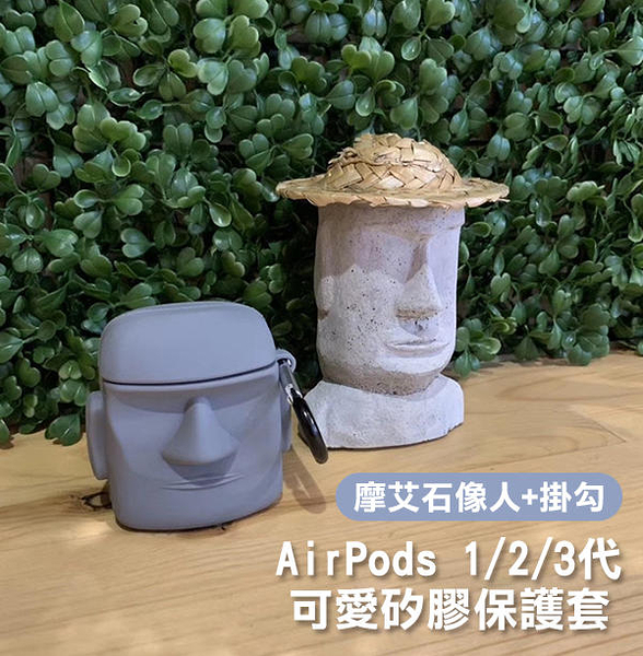 【妃凡】摩艾系列!AirPods 1/2 pro 3 可愛矽膠保護套 (摩艾石像人+掛勾) 耳機套 耳機盒套 256
