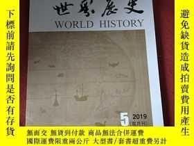 二手書博民逛書店罕見世界歷史2019年第5期Y313389