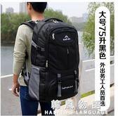超大容量旅游雙肩包男士背包打工行李旅行包學生書包戶外登山包女CY 韓風物語