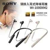 SONY 頸掛入耳式降噪無線耳機 WI-1000XM2