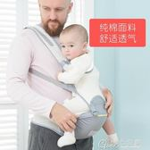 嬰兒腰凳背帶四通用多功能寶寶坐凳坐抱單凳抱娃背小孩輕便chic七色堇