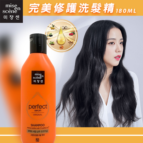 韓國Mise en scene完美修護洗髮精 180ml