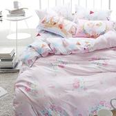 ☆雙人薄床包薄被套四件組☆100%精梳純棉(5×6.2尺)《少女情懷》