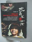【書寶二手書T5/保健_XCP】挖蟲草的女孩_邱仁輝