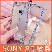 SONY Xperia 5 Xperia10 Plus Xperia1 XA2 Ultra XZ3 XZ2 L3 邊框彩鑽系列 手機殼 水鑽殼 訂製