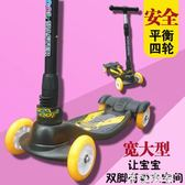 旋風達人加寬大型2-14歲兒童滑板車寶寶4輪折疊踏板車小孩3歲滑車 igo摩可美家