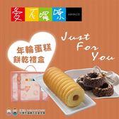 愛不囉嗦.年輪蛋糕餅乾禮盒*預購*﹍愛食網
