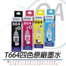 EPSON T664 原廠盒裝 四色墨水...
