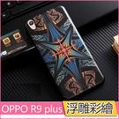 3D浮雕彩繪 OPPO R9 Plus 手機殼 立體浮雕 防摔 全包 R9 plus 軟殼 保護套 卡通 塗鴉 包邊│麥麥3C