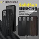 免運 犀牛盾 iPhone 11 / 11 Pro Max SolidSuit 防摔 背蓋 手機殼 保護殼 木紋 皮革