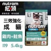 *KING*紐頓nutram 專業理想三效強化貓 I19 雞肉鮭魚配方 5.4kg/包