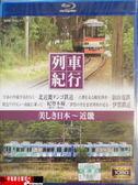 【停看聽音響唱片】列車紀行 - 近畿