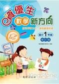 資優生數學新方向(國小1年級)修訂版
