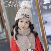 兒童帽子毛線帽圍巾兩件套裝寶寶加絨護耳針織帽女孩公主帽「七色堇」