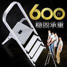 鋁合金家用工程折疊四步梯