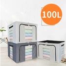 收納箱 日系復古磁磚紋牛津布收納箱(100L) 【BOA916】123ok