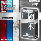 保險套 情趣用品 岡本okamoto-混合潤薄型 (10入)-懶春節 88折