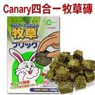 ◆MIX米克斯◆Canary.四合一牧草磚500g,天然牧草高壓成型,增進磨牙效果