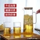 耐熱高溫冷水壺家用果汁涼杯瓶大容量水杯套裝涼水壺玻璃紮壺 【全館免運】
