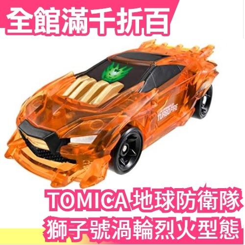 【CG03 機動防衛車獅子號 渦輪烈火型態】日版 TOMICA 友情合體 Earth Granner【小福部屋】