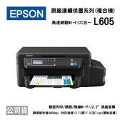 EPSON L605 高速Wi-Fi 六合一連續供墨印表機