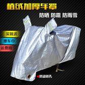 踏板摩托車車罩電動車電瓶防曬防雨罩車衣套遮陽蓋布加厚防塵罩子年終尾牙特惠