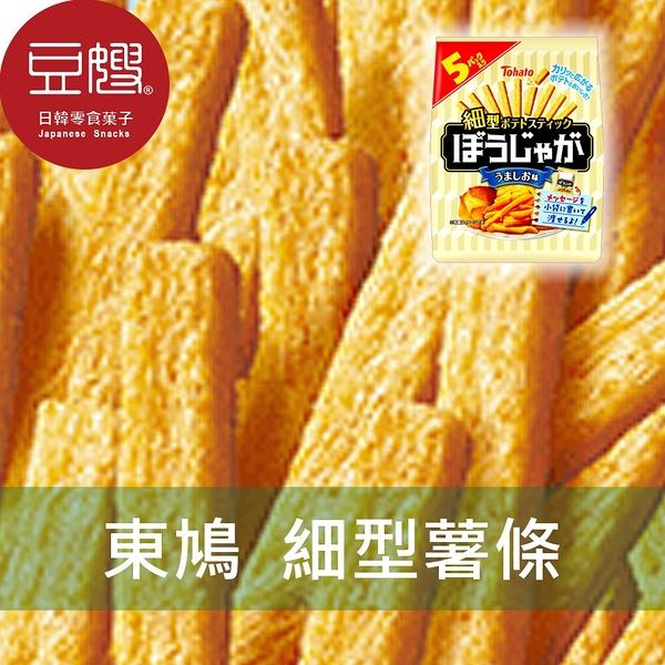 【豆嫂】日本零食 TOHATO 東鳩 5入細型薯條(5袋/入)