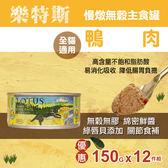 【毛麻吉寵物舖】LOTUS樂特斯 慢燉無穀主食罐 鴨肉 全貓配方 150g-12件組 貓罐 罐頭