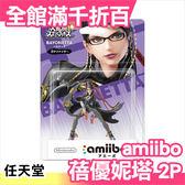 【小福部屋】日本 任天堂 amiibo 蓓優妮塔2P 魔兵驚天錄 大亂鬥系列  玩具 電玩【新品上架】