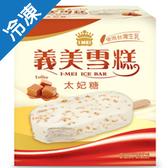 義美太妃糖雪糕 240G/盒【愛買冷凍】