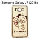 拉拉熊電鍍軟殼[美味]金 Samsung...