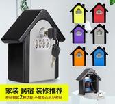 密碼鑰匙盒 裝修密碼鑰匙盒工地貓眼密碼鎖盒子民宿帶鑰匙壁掛箱金屬防盜