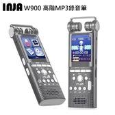 【INJA】W900 高階MP3無損音質錄音筆16G