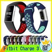 Fitbit charge3 替換錶帶 智慧手錶環 矽膠運動男女 錶帶 鏈帶 替換錶帶 更換錶帶 運動矽膠錶帶