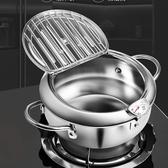 日式天婦羅油炸鍋家用不銹鋼省油不粘電磁爐燃氣煤氣小迷你炸油鍋