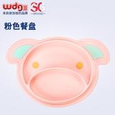 寶寶餐盤吸盤碗嬰兒童矽膠吃飯訓練餐具一體式分格輔食防摔(快速出貨)