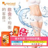 大豆卵磷脂膠囊 (含藤黃果)  ☄ 營養補給 調整體質 健康維持【約6個月份】ogaland
