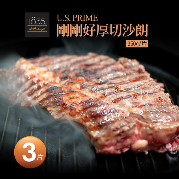 【屏聚美食】剛剛好-1855美國安格斯PRIME厚切沙朗牛排3片免運組(350g/片)_第2件以上每件↘885元