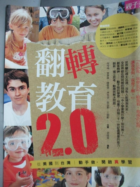 【書寶二手書T4/大學教育_WGY】翻轉教育2.0:從美國到台灣:動手做,開啟真學習_何琦瑜