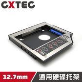 CXTEC 創想 SlimType 12.7mm 通用型不銹鋼筆電光碟機第二顆硬碟轉接盒抽取盒托架支架【HDC-LX1】
