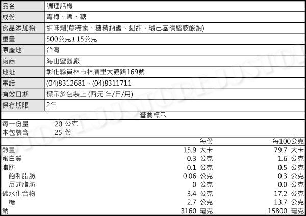 【吉嘉食品】海山話梅(白話梅)沖泡用 1包500公克 [#1]{56465441551}