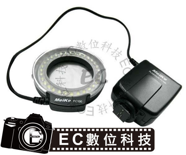【EC數位】MeiKe 美科 FC100 LED 環閃 環型閃光燈 環型持續燈 微距近攝閃環 Canon Nikon 專用