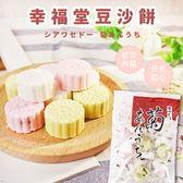 幸福堂豆沙餅小包裝 250g【櫻桃飾品】【30976】