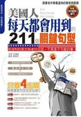 (二手書)美國人每天都會用到的211個關鍵句型