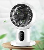 電風扇空氣循環扇家用風扇臺式靜音電扇對流渦輪扇搖頭小臺扇YYJ 夢想生活家
